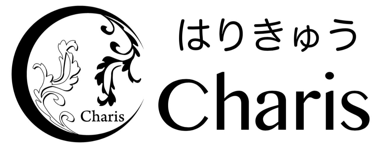 はりきゅうCharis